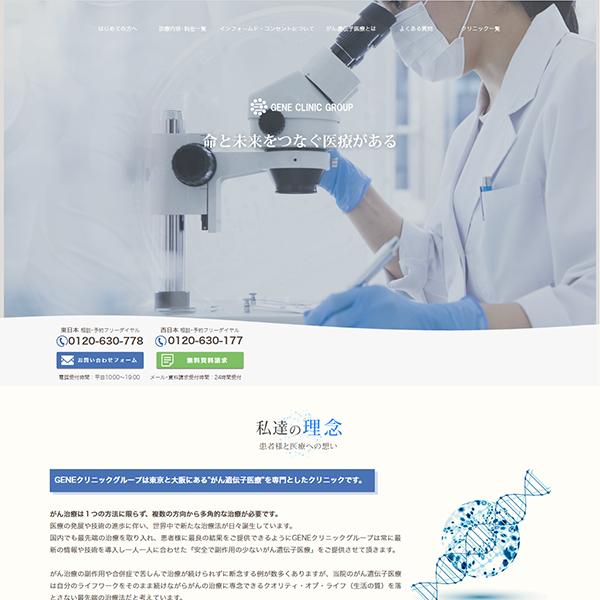 gene東京クリニック
